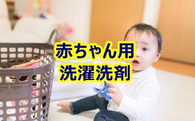 【保存版】赤ちゃん衣類洗濯用洗剤 おすすめトップ3