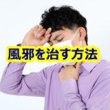 風邪を早く治す方法【完全版】