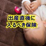 赤ちゃんが生まれたら保険ランキングを見る前に検討すべき保険の考え方【生命保険&学資保険】