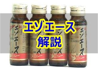エゾエースとは?風邪に効く最強の栄養ドリンクを飲め!【効果・飲み方解説】