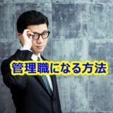 課長を狙え!楽して管理職に昇進できる仕事テクニック 5選【年収UP】