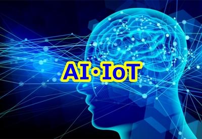 AI・IoT関係のシステム開発担当が陥りやすい「3つの誤解」