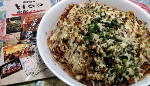 旅行や出張で広島に行く機会があれば必ず食べてほしい、グルメな人にオススメの広島風お好み焼き「としのや」