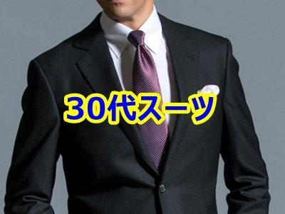 ファッションセンスゼロの35歳オッサンがメンズスーツ探すならこの「3ブランド」から選べ