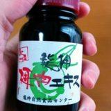 龍神梅肉エキスの効能とは?インフルエンザに効く最強の健康食品を飲め!