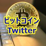 """仮想通貨・ビットコインに興味のある""""初心者""""がフォローすべきTwitterアカウント5選"""