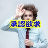 承認欲求が強い人の特徴10つ(原因と対処法)