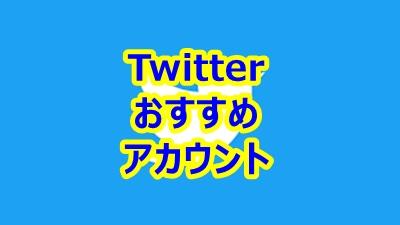 【Twitter】面白い!フォローすべき有名おすすめアカウント10選(2018年版)