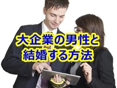 大企業の男性と出会って結婚する方法5つ