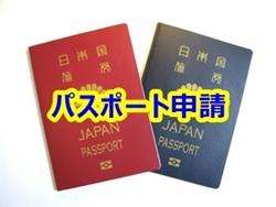 有楽町でパスポート申請するとき覚えておくと便利なこと3つ