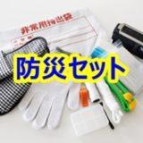 おすすめ防災セット人気4ブランドの徹底比較(地震・津波・大雨)