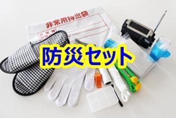 備える!おすすめ防災セット商品、人気4ブランドの比較紹介