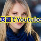 英語をYoutube動画で学ぶときにおすすめの無料チャンネル5選