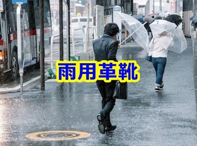 メンズ「雨用ビジネスシューズ」のおすすめブランドを5つ紹介【滑らない蒸れない革靴】