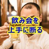 飲み会を断っても会社で評価される上手な断り方6つ
