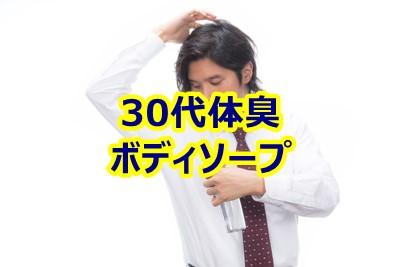 体臭改善用のメンズ市販ボディソープのおすすめ5選(30代向け・脇汗用)