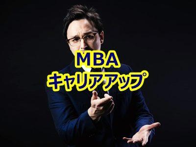 キャリアアップのためにMBA・経営学・マーケティング知識を得たい人の選択肢5つ(30代向け)