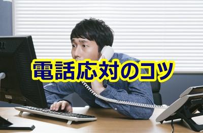 会社の電話応対が苦手な人が、緊張しないで上手く対応できるコツ5つ