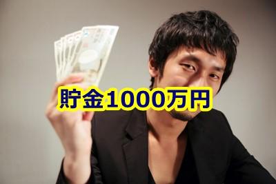 1000万円のお金を貯める上手な貯金方法8つ