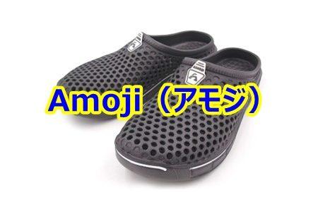 Amoji(アモジ)のおすすめ色とサイズの選び方(オフィス内履き、ビジネスサンダル・スリッパ)