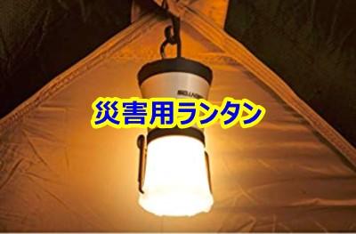 停電時に役に立つ!災害用LEDランタンおすすめ5選(地震・大雨・防災)