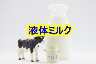液体ミルクの安全性は?メリット・デメリットを比較。災害時に使えるの?