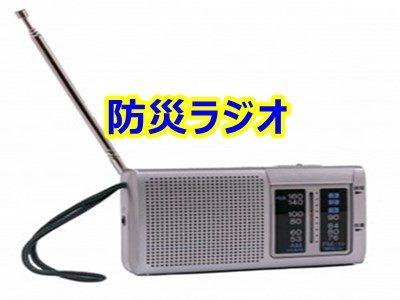 防災ラジオの選び方とオススメ品6種を紹介!(災害・地震・大雨・停電)