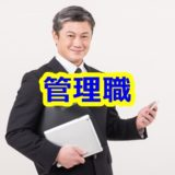 管理職になれる人の条件5つ