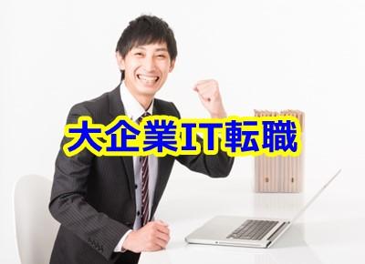 大企業への転職に有利なIT系プログラミングスクール6選