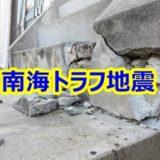 南海トラフ地震はそろそろヤバイ?半割れ・一部割れ・ゆっくりすべりを理解しよう