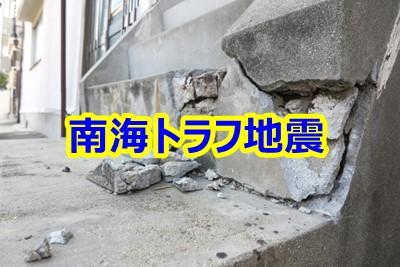 南海トラフ地震はヤバイ?危険な地域、被害予測を知っておこう