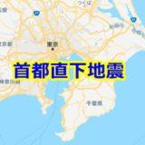 首都直下型地震の被害想定(都心南部型)を知って震災に備えよう