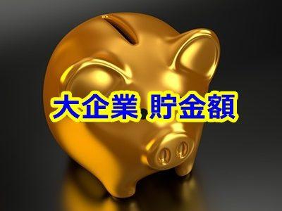 大企業の30代サラリーマンの平均貯金額はいくら?(30歳・35歳)