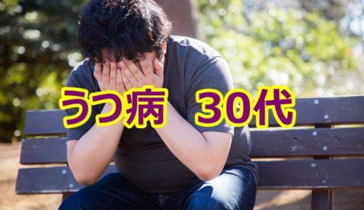 うつ病の30代の転職は可能か?辞める前に知るべき転職・再就職対策