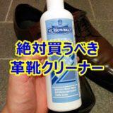 靴用の汚れを落とすクリーナーの使い方とおすすめ商品【初心者向け】