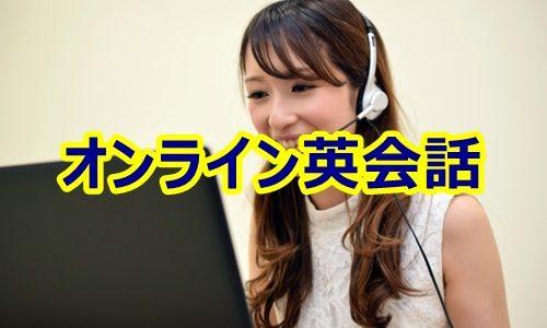 オンライン英会話は効果がない?受講するかどうか判断するポイント3つ(受講のメリット・デメリット)