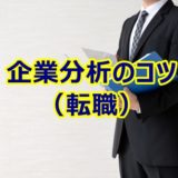 転職時にやる企業分析のやり方とコツ・チェックポイント5つ【保存版】